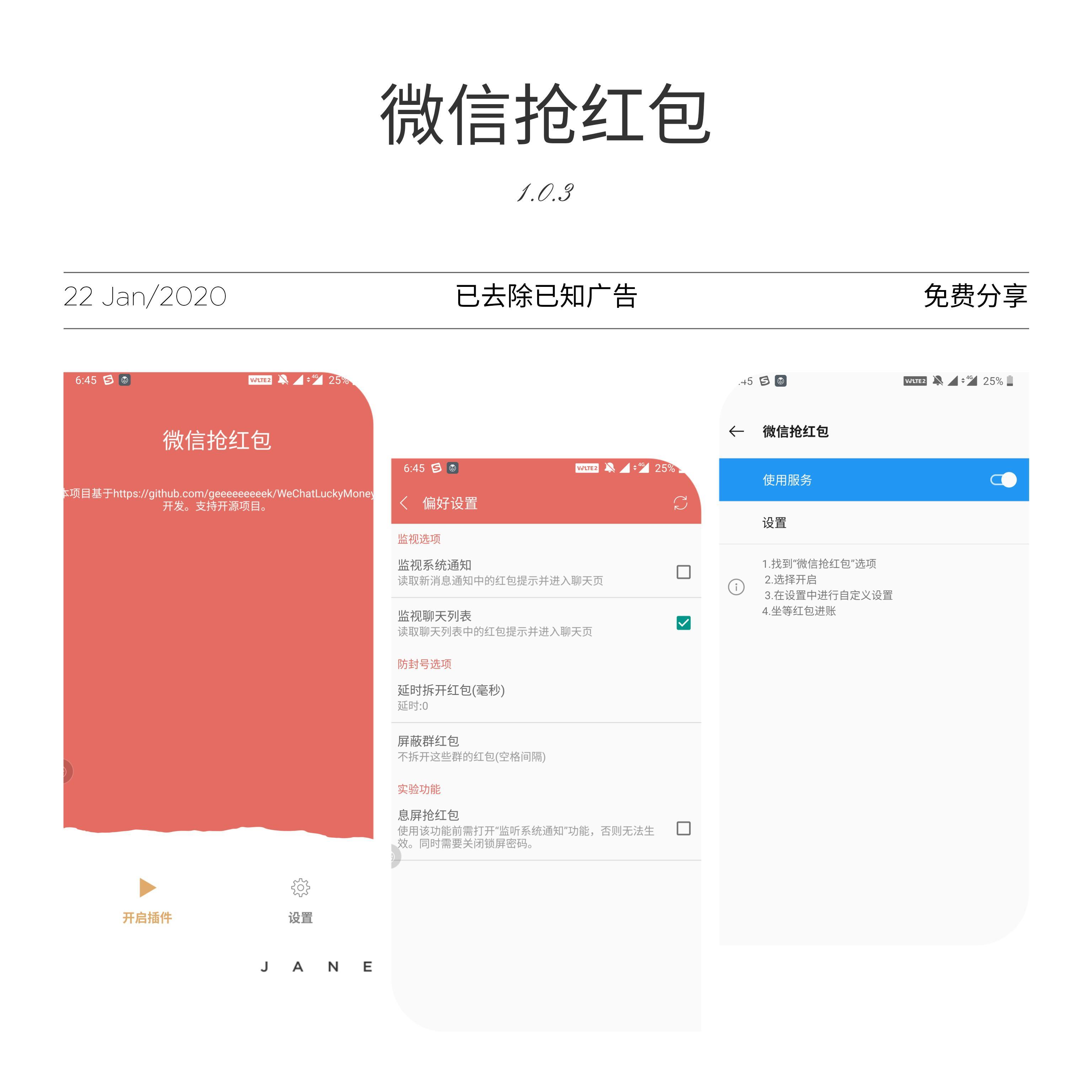 微信抢红包【有消息自动打开 自动抢  安全无毒】