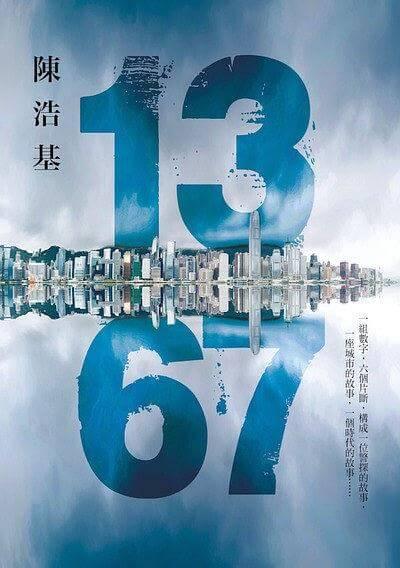 13 67【陈浩基】epub+mobi+azw3_电子书_下载
