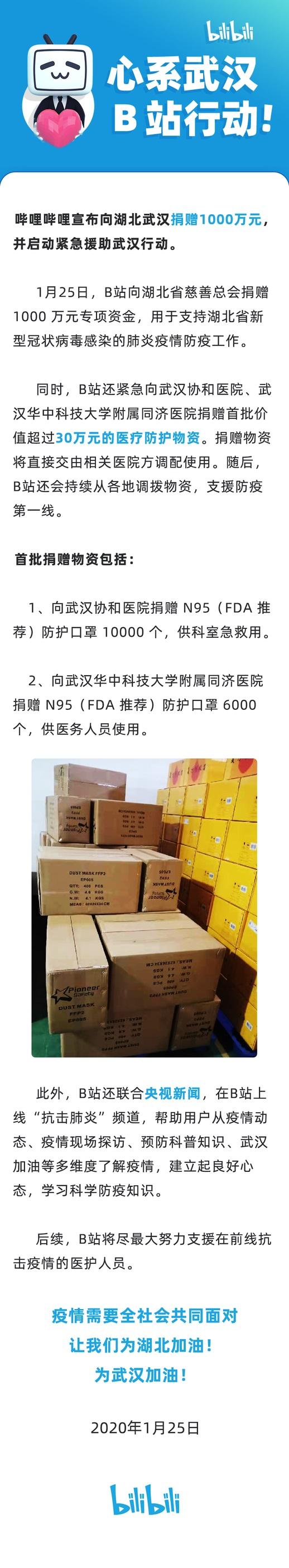 B站向武汉捐赠1000万元专项资金,并启动紧急援助武汉行动