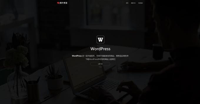 WordPress下载HTML源码