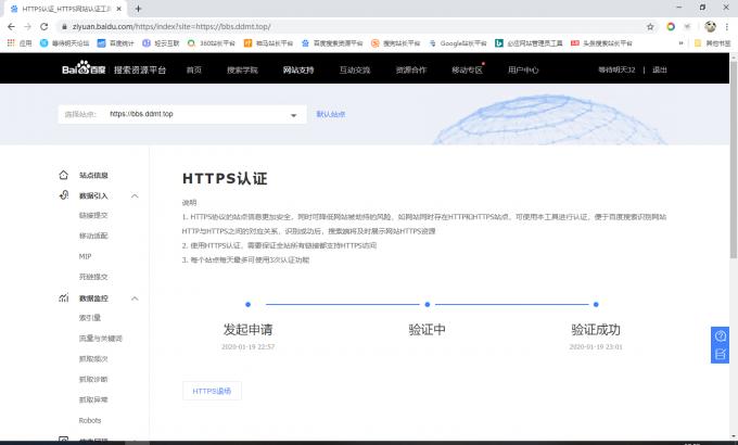 本站已经全面进行HTTPS认证,您在本站的操作是安全的。