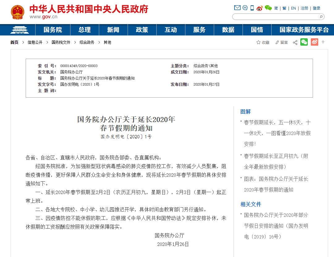 国务院:2020年春节假期延长至2月2日(农历正月初九)