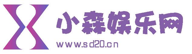 小森娱乐网