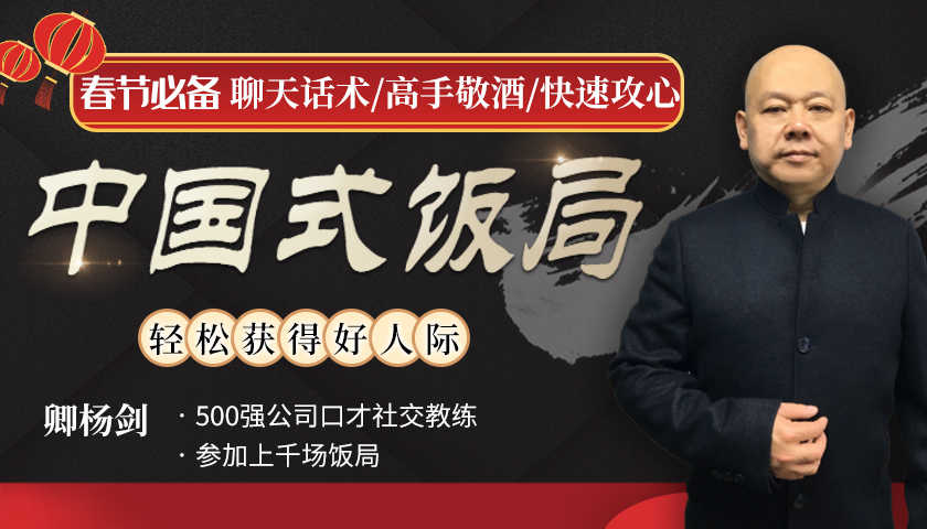 中国式饭局轻松获得好人际春节必备课程