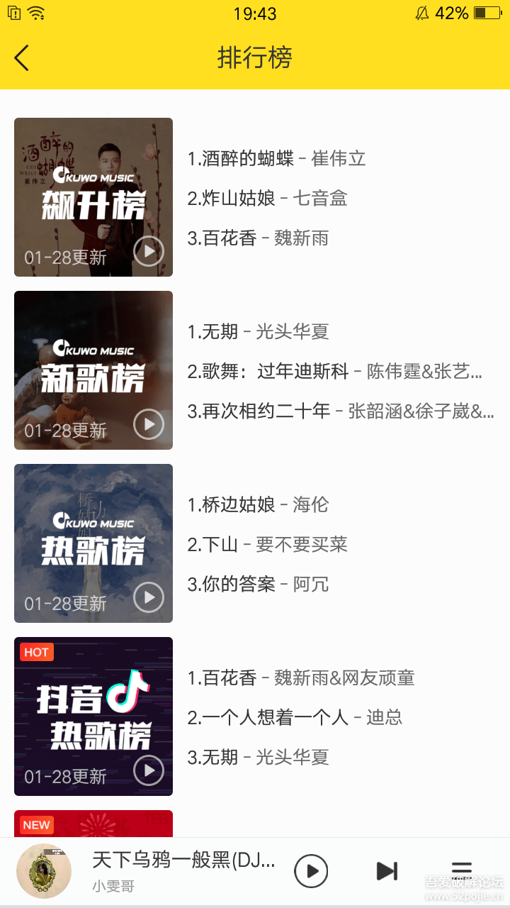 安卓酷我音乐V9.2.9.2会员清爽版
