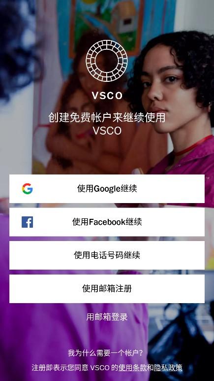 VSCO_v183专业版 全部滤镜解锁免费用