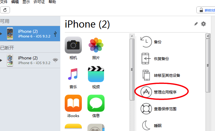 苹果版瘟疫公司存档破解全剧情iMazing恢复 枫瑞博客网