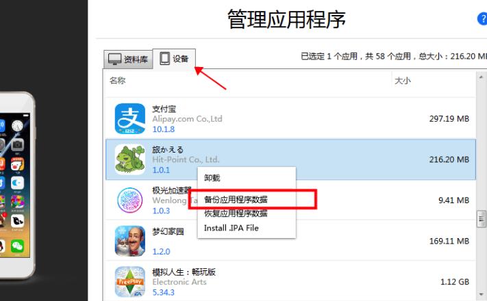 苹果版瘟疫公司存档破解全剧情iMazing恢复 9