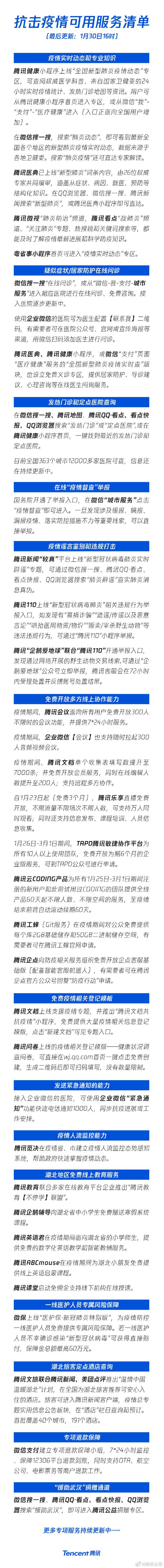 """腾讯文旅联合腾讯新闻、美团点评推出""""温情中国温暖湖北计划"""""""