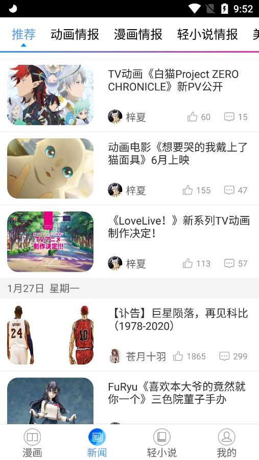 动漫之家app去广告版v2.7.026 海量动漫