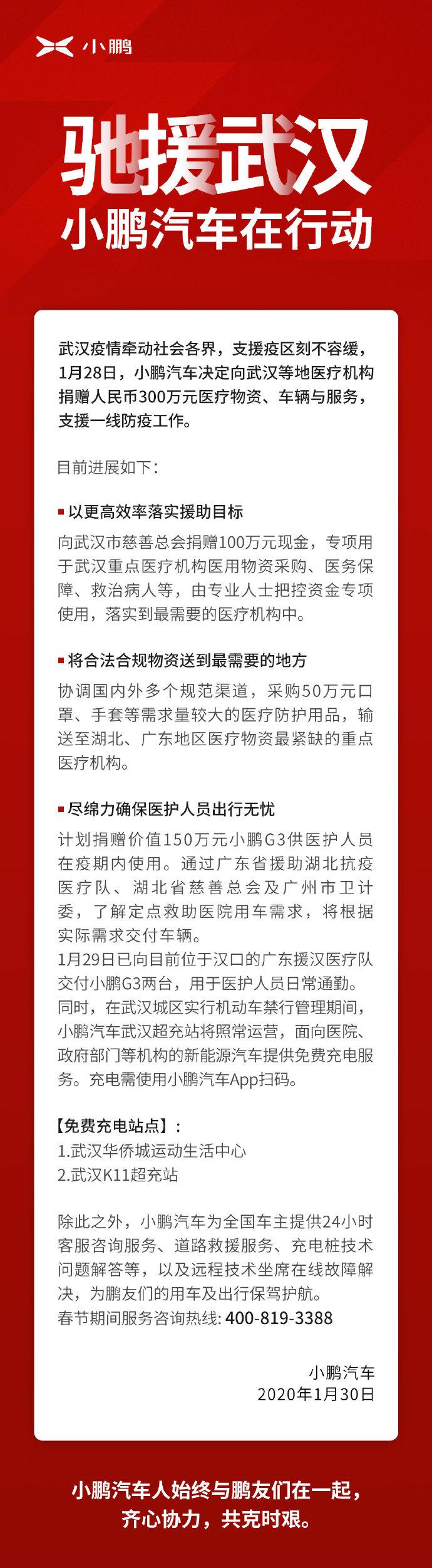 小鹏汽车向武汉等地医疗机构捐赠人民币300万元医疗物资、车辆与服务