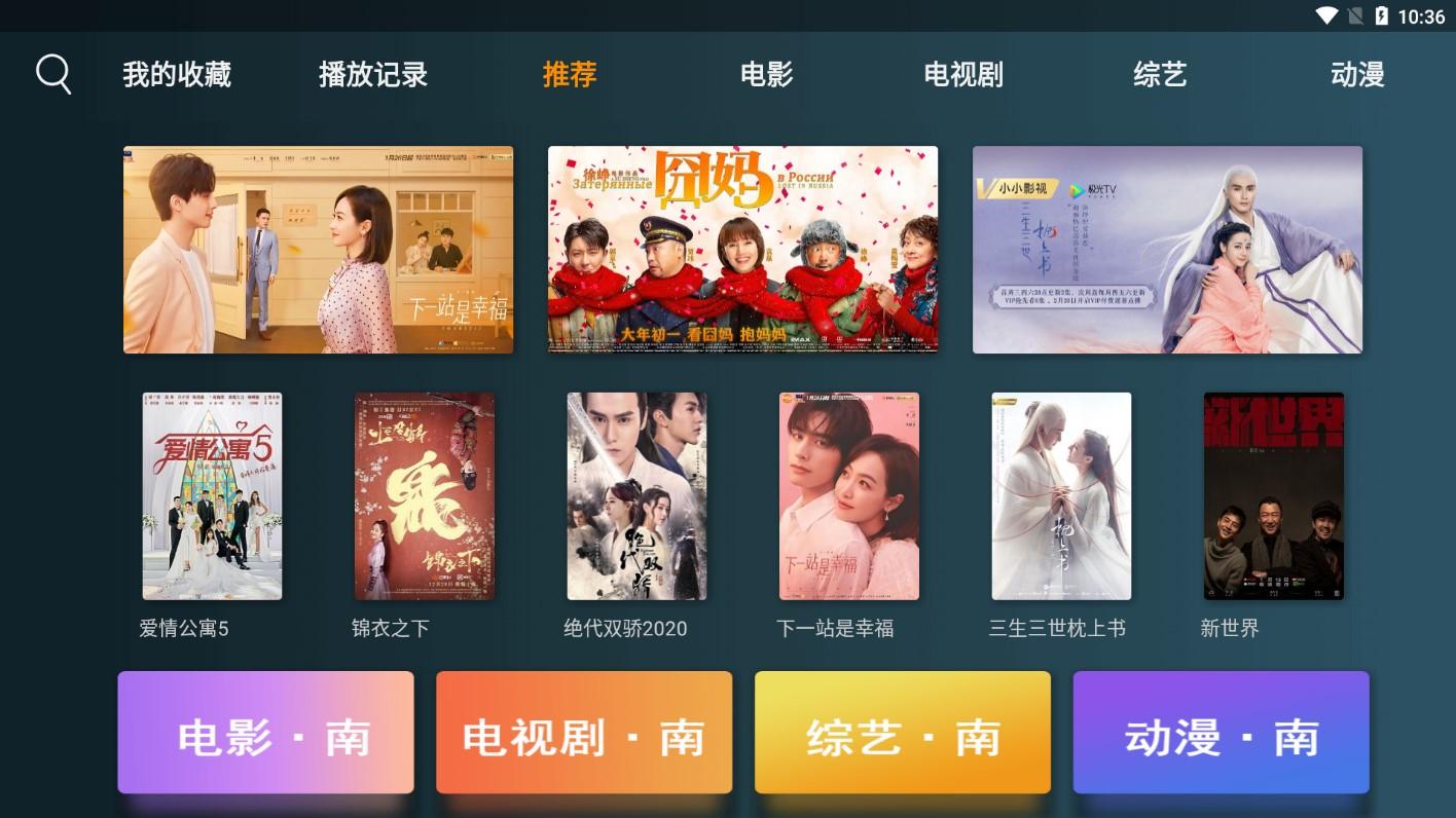 小南TV_v1.2.01 盒子专用影视神器