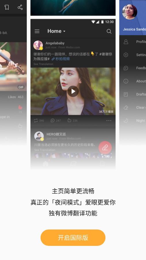 微博国际版v3.6.4去广告版