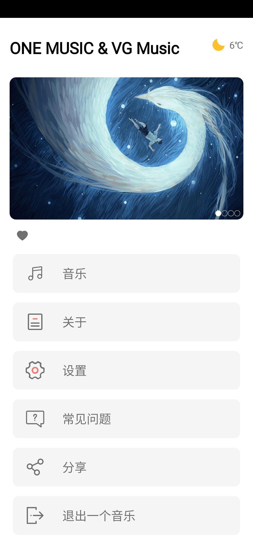 ONE MUSIC安卓下载