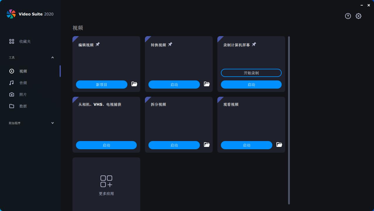 多媒体编辑工具 Movavi Video Suite v20.1手破解版-爱地狱资源网