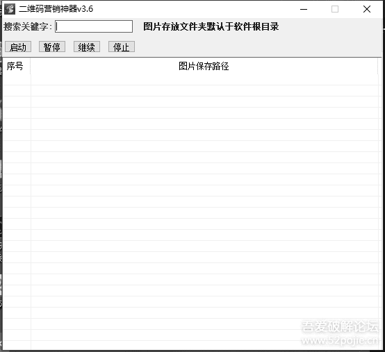 [用户投稿] 微信群二维码采集器