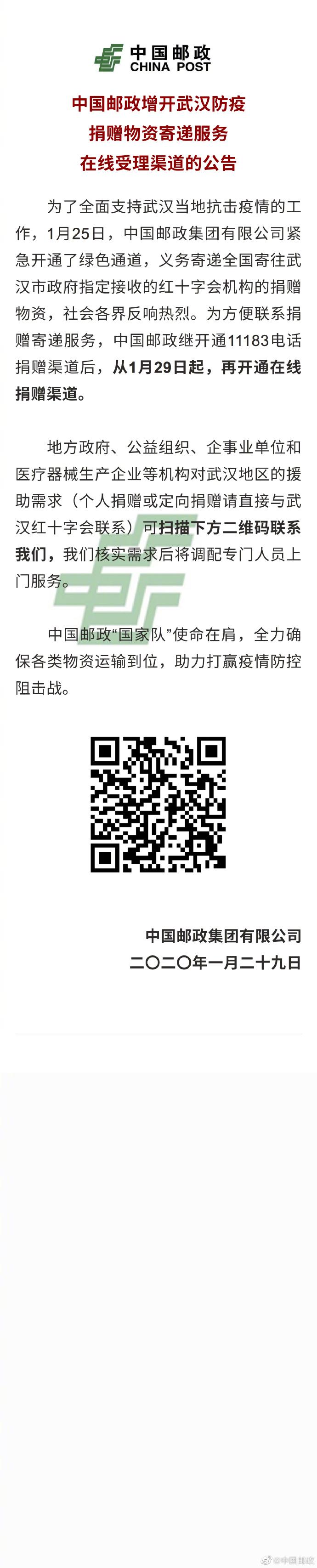中国邮政增开武汉防疫捐赠物资寄递服务在线受理渠道的公告