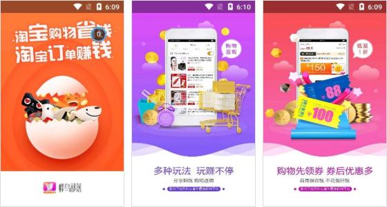 蜂鸟部落app下载 安卓版和苹果版
