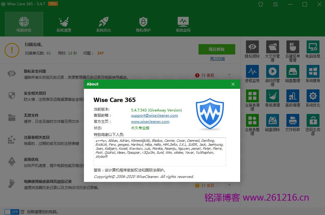 WiseCare365破解版 强悍各类必备的系统工具箱  破解软件 第1张