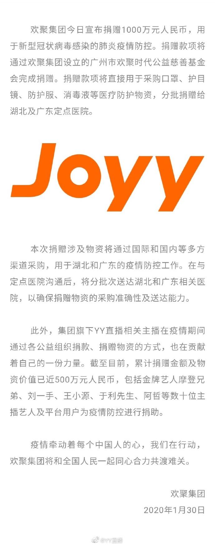欢聚集团宣布捐赠1000万元人民币-玩懂手机网 - 玩懂手机第一手的手机资讯网(www.wdshouji.com)