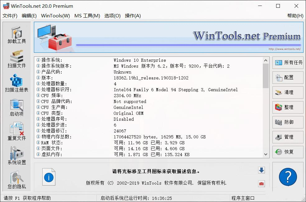 强大的Windws清理工具 系统优化组合软件 附注册机