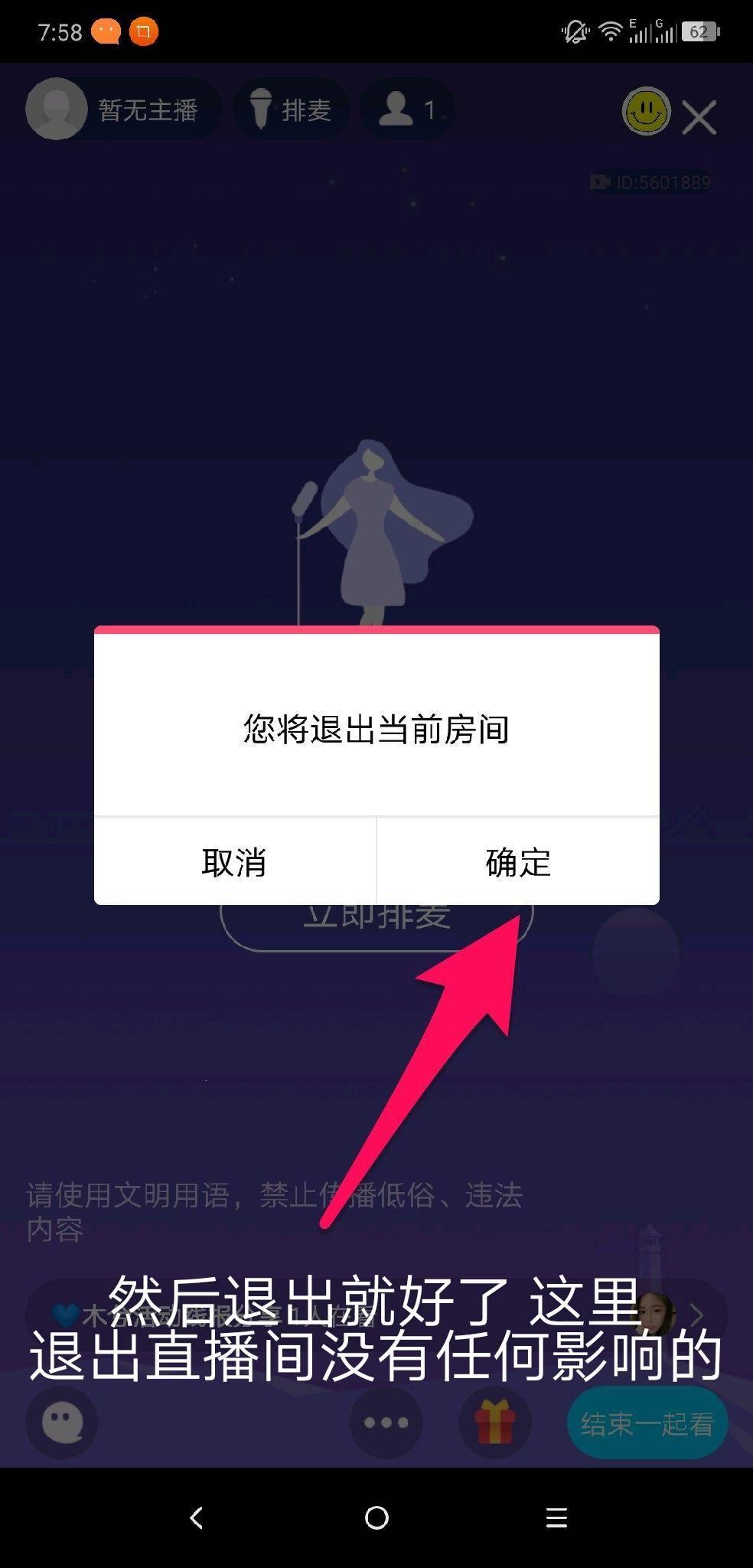 QQ直播引流技术教程