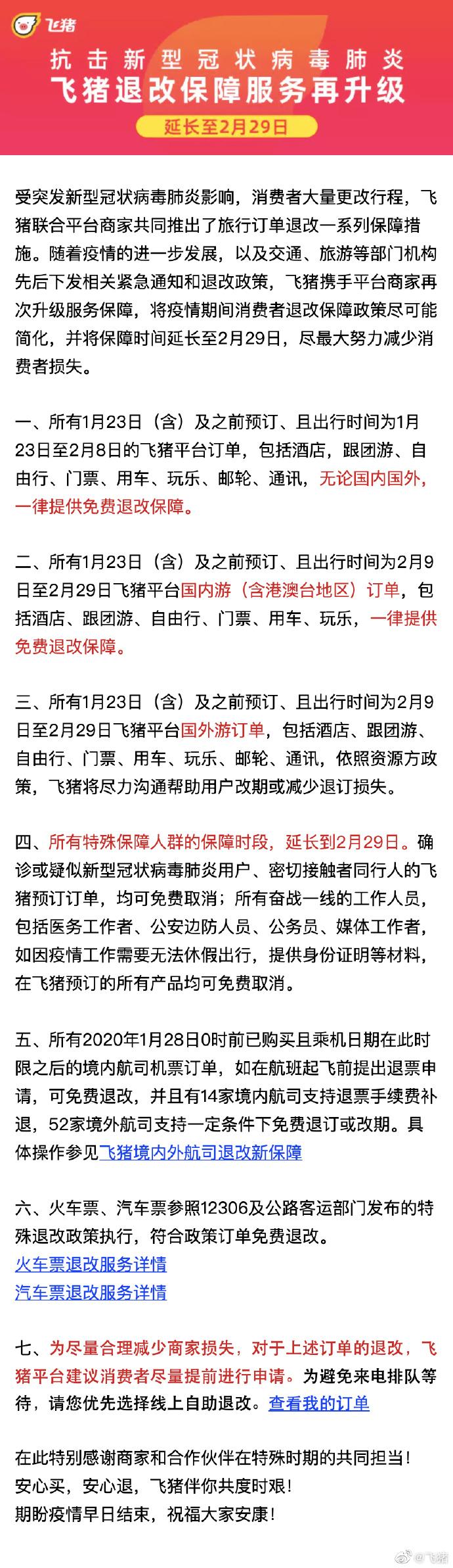飞猪升级服务保障,旅游退改保障延长至2月29日