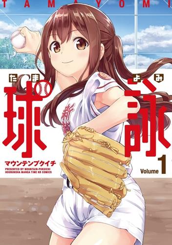 硬核棒球猛男興奮,芳文社女子棒球漫畫《球詠》改編 TV 動畫 2020 年春季播出(主視覺圖公開)
