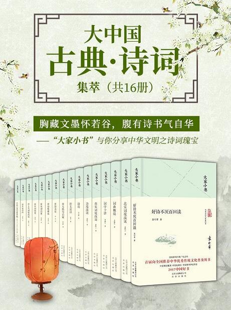 大家小书:大中国古典·诗词集萃(共16册)epub+mobi+azw3_电子书_下载