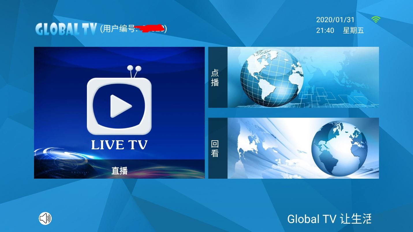 Global TV v20200111电视直播结合影视视频