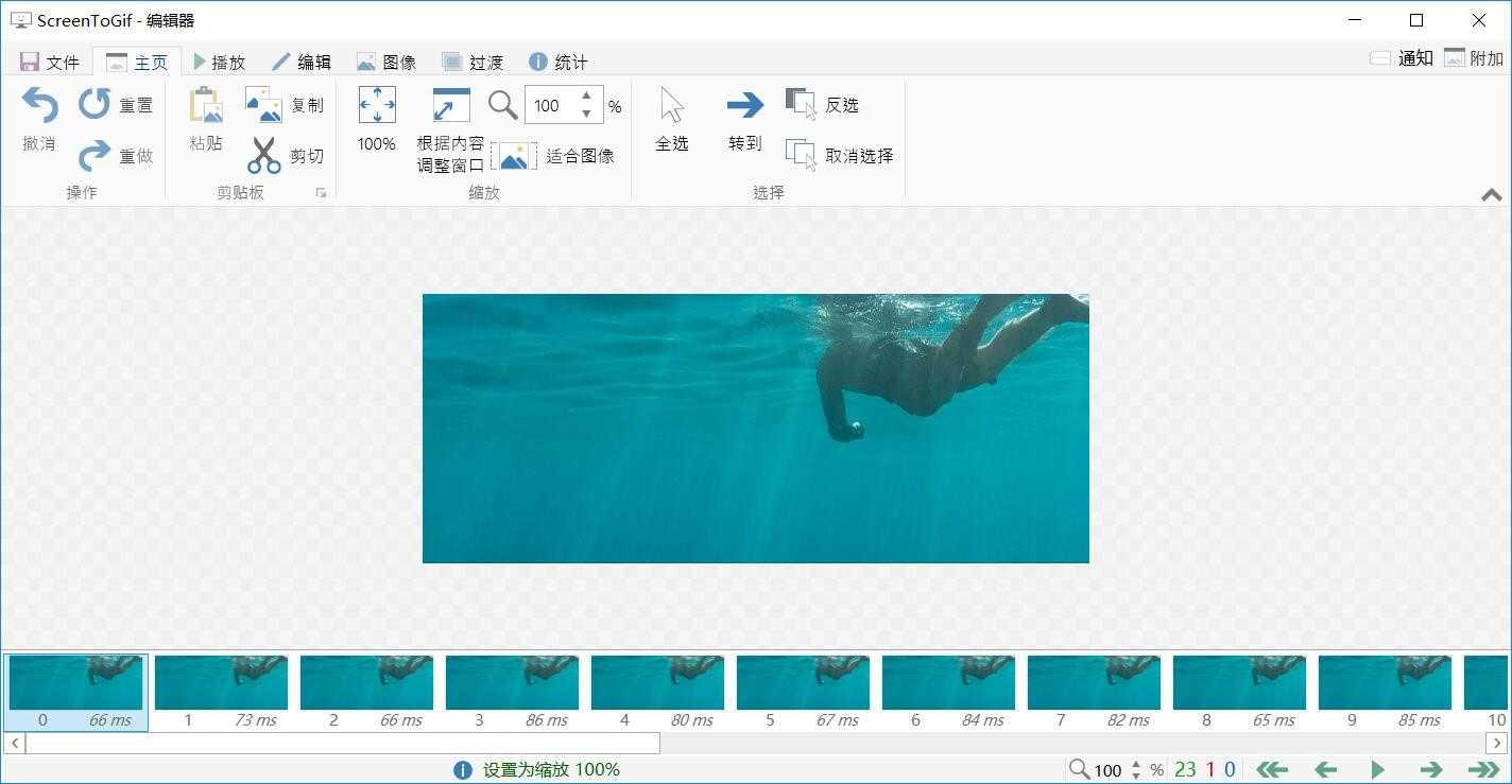 GIF制作录制工具ScreenToGif V2.20.1-52资源网