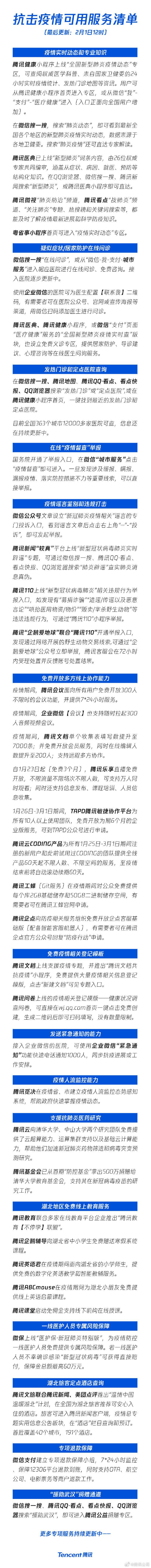 腾讯云向清华大学、中山大学两个研究团队免费提供云计算