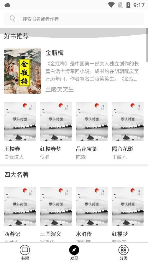 明清禁书app v1.2.4 金瓶梅免费看