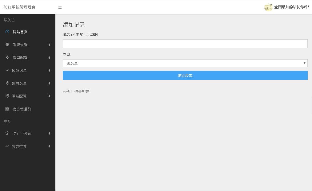 QQ域名防红跳转源码/2020年最新版防红策略-WP帮