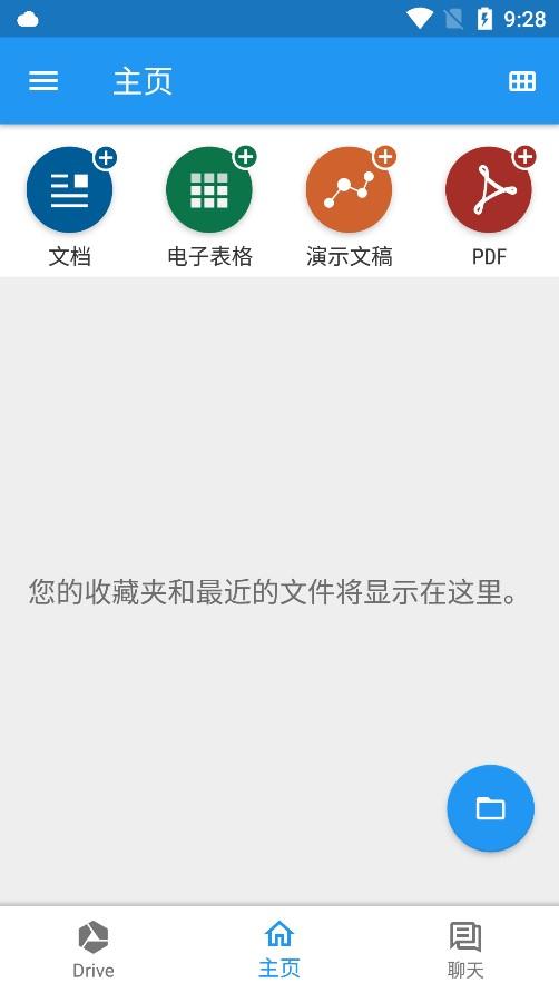 OfficeSuite破解版v10.20.30197 专业的办公应用