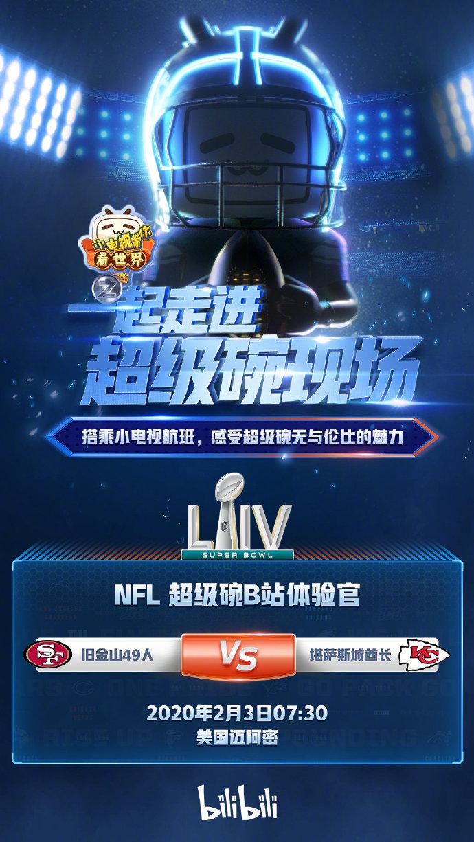 哔哩哔哩与 NFL 橄榄球达成超级碗联合报道和推广的官方合作