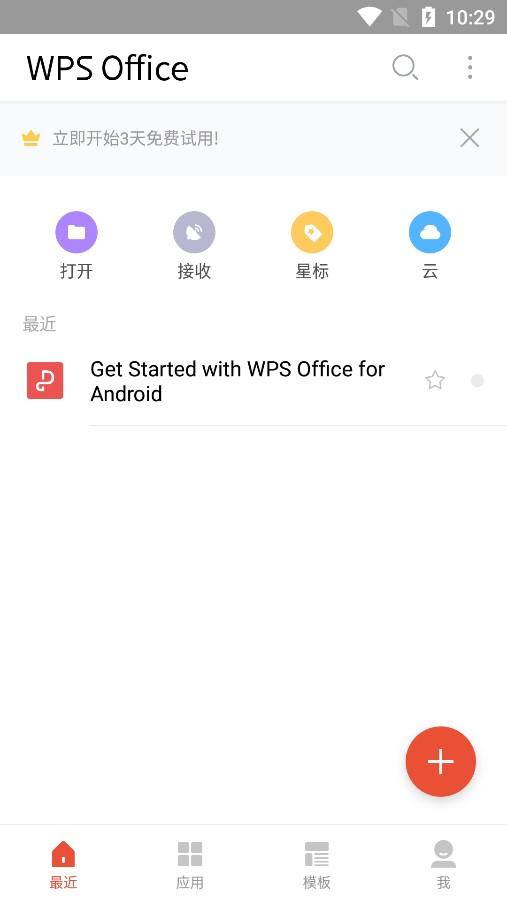 WPS Office手机破解版
