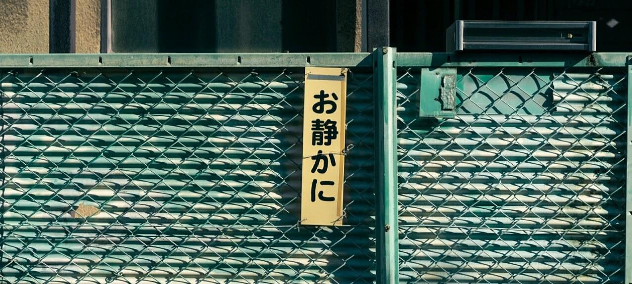 一人の体験2.0(一)——大学生穷游日本2019