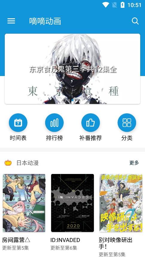 嘀嘀动画app安卓版