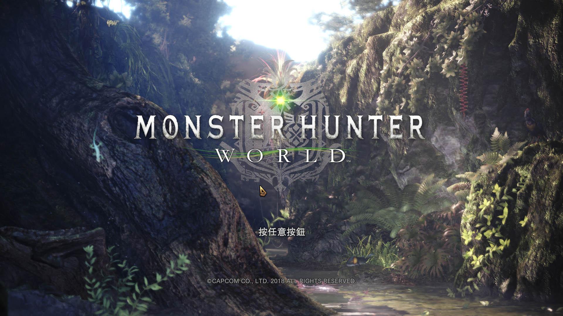 怪物猎人:世界豪华版