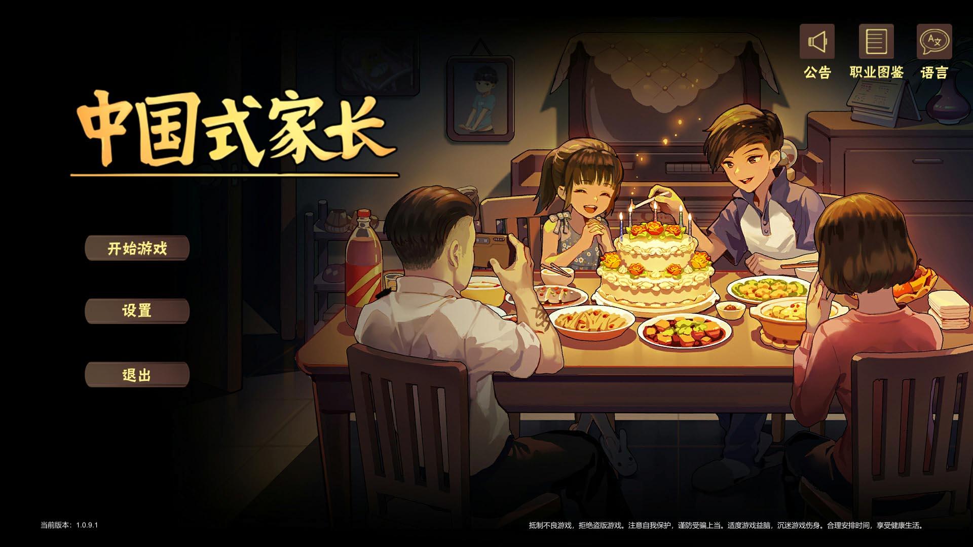中国式家长女儿版 v1.0.9.1中文免安装版