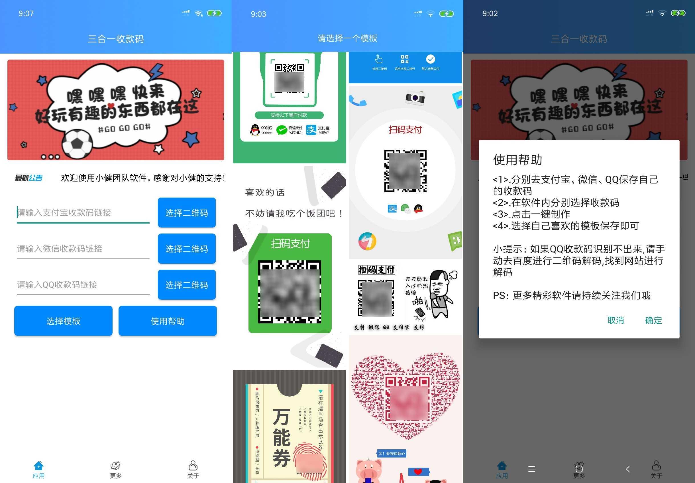 支付宝QQ微信三合一收款码生成工具