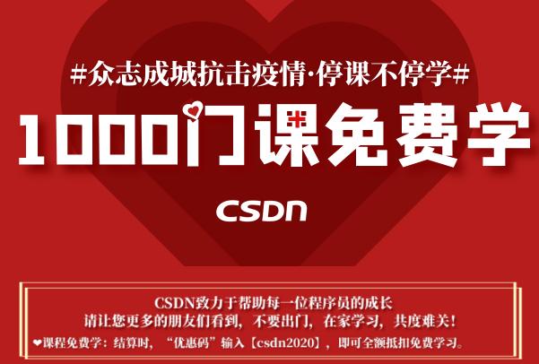 CSDN 1000门课程免费学习