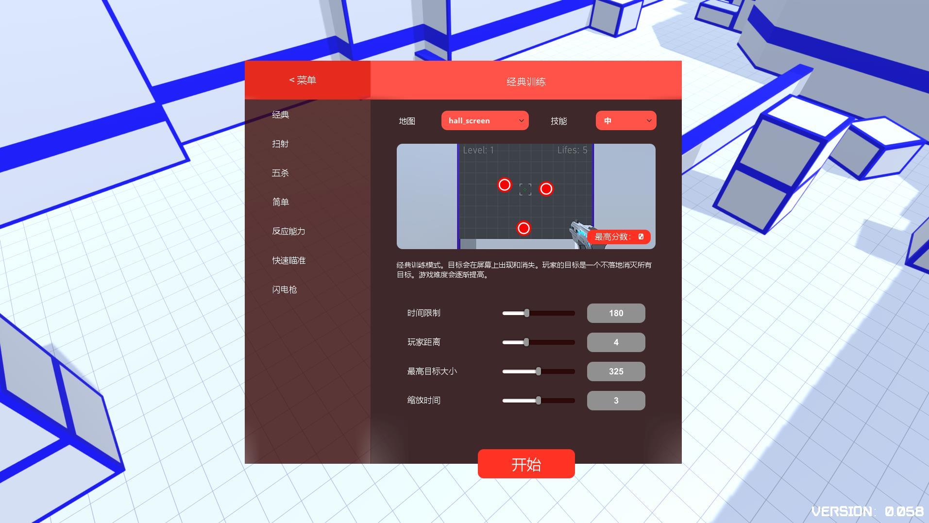 绝地求生枪法训练模拟器 Aim Hero 中文破解版-爱地狱资源网