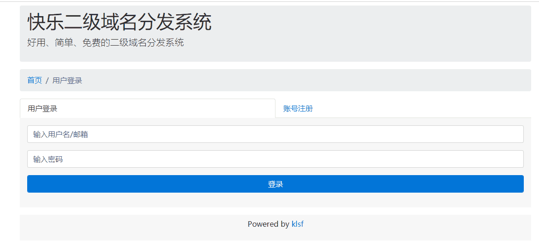 快乐是福二级域名分发商业版全开源-52资源网