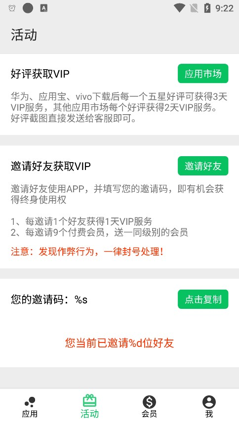 幻影分身破解版v1.0.5 解锁永久VIP版