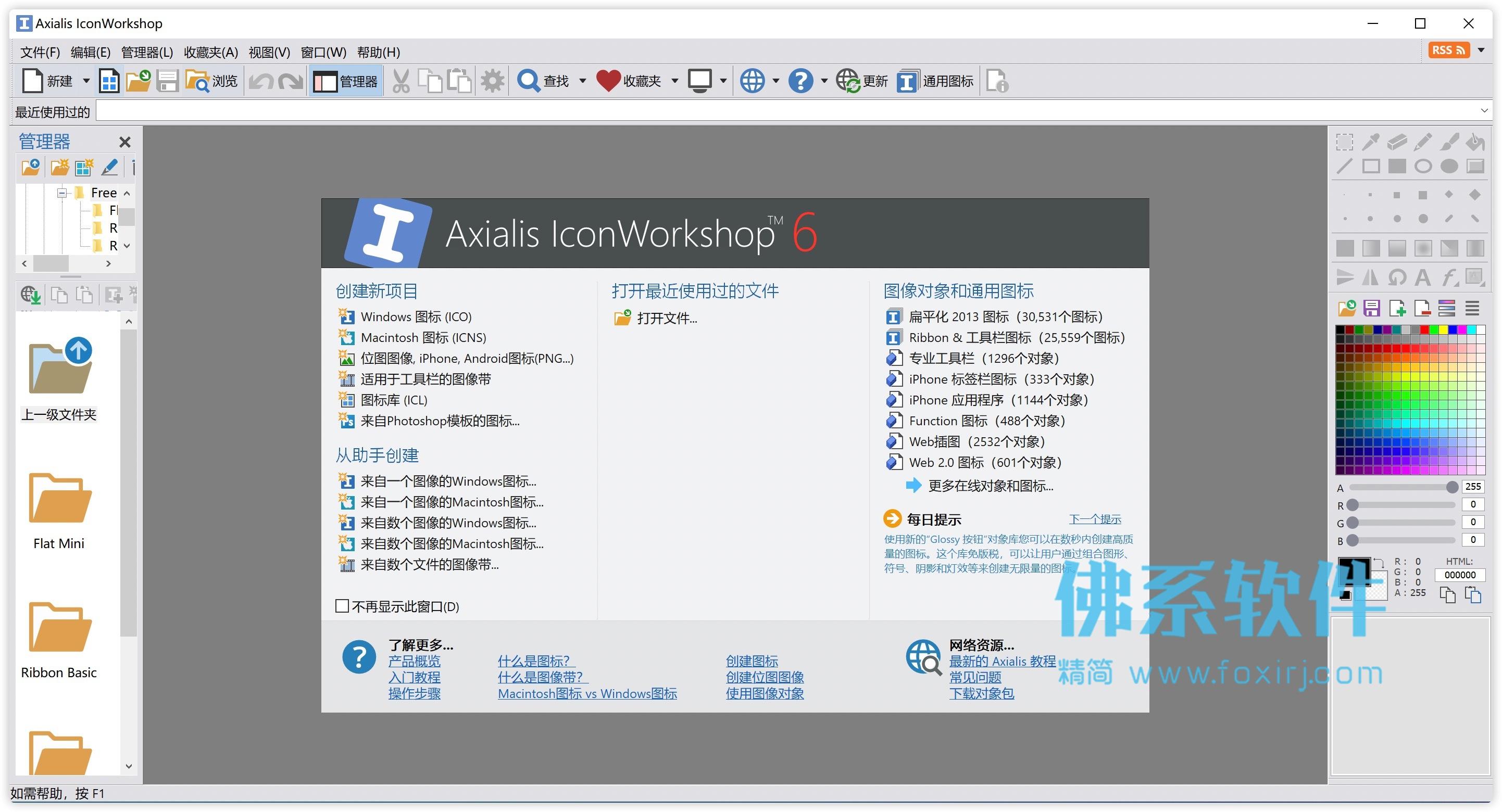 专业ICO图标制作软件 Axialis IconWorkshop Pro 汉化破解版