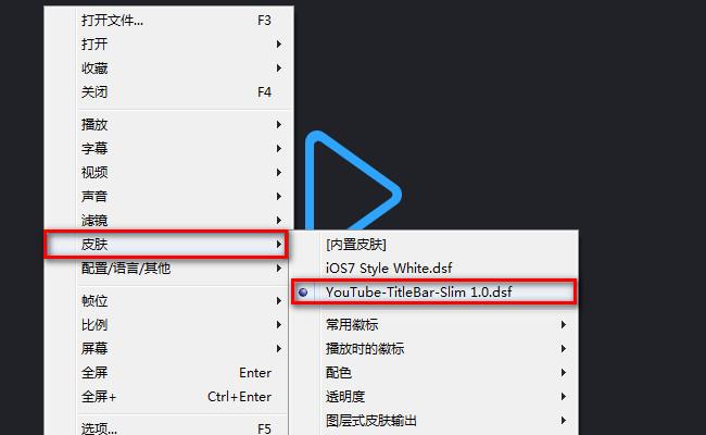 视频播放器 PotPlayer x86 1.7.21212 & x64 1.7.21397 美化版