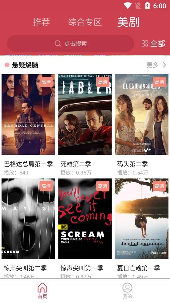 爱美剧v2.2.2 含美剧电影