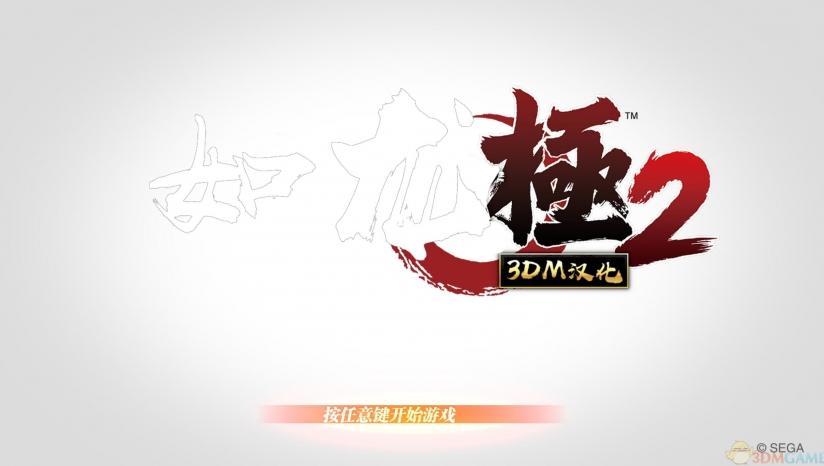 如龙:极2汉化版 免安装中文绿色版
